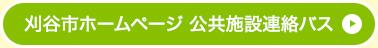 刈谷市ホームページ 公共施設連絡バス