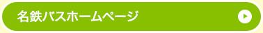 名鉄バスホームページ